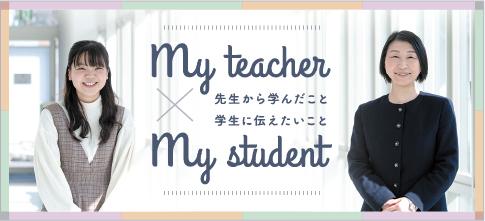 学生×先生対談