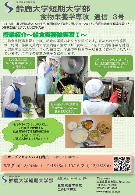 食物栄養学専攻通信第3号